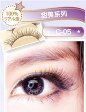 (停产不补货)日本popteen模特最爱magic magic假睫毛-C05浓密眼尾拉长