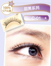 日本popteen模特最爱magic magic假睫毛-C01眼尾纤长型