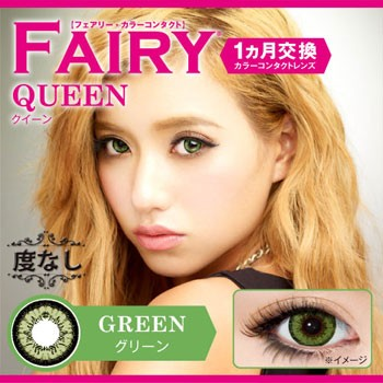 (Monthly) Fairy Queen Green 越川真美爱用 (需预订3-4星期)