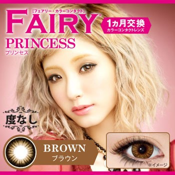 (Monthly) Fairy Princess Brown 出冈美咲爱用 (需预订3-4星期)