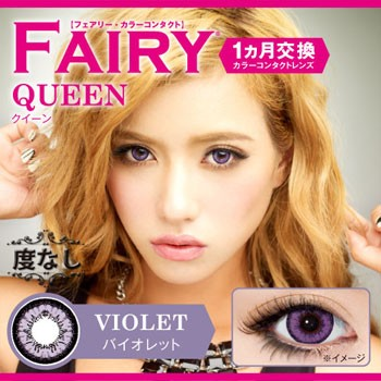 (Monthly) Fairy Queen Violet 越川真美爱用 (需预订3-4星期)
