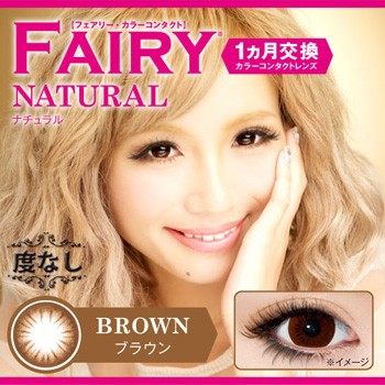 (Monthly) Fairy Natural Brown 鎌田安里纱爱用 (需预订3-4星期)