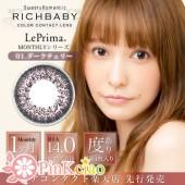 Royal Vision No.7 Cherry Brown 樱桃咖 藤井莉娜代言