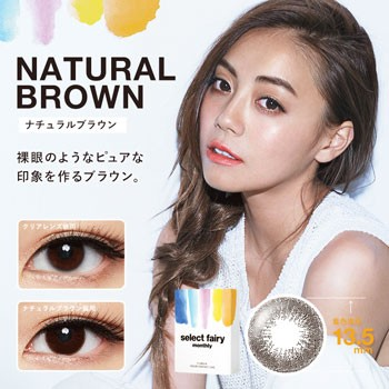 Select Fairy 1 Month Natural Brown 自然棕 (月抛/2片装)