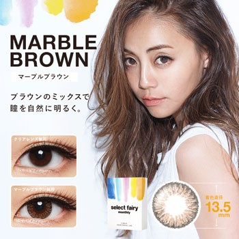Select Fairy 1 Month Marble Brown 立体棕 (月抛/2片装/需预订3-4天)
