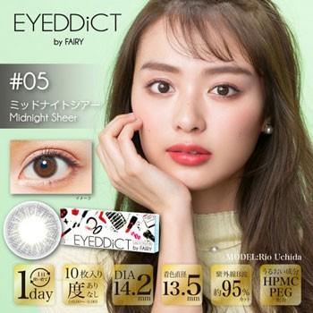 EYEDDiCT 1 Day #05 - Midnight-Sheer (日抛/10片装)