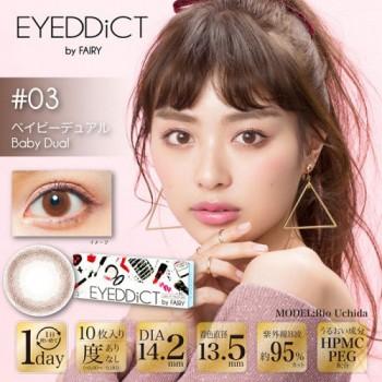 EYEDDiCT 1 Day #03 - Baby-Dual (日抛/10片装)