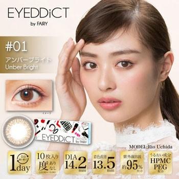 EYEDDiCT 1 Day #01 - Umber-Bright (日抛/10片装)