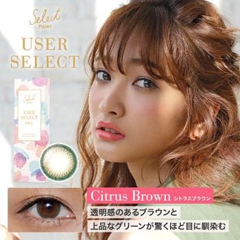 User Select 1 Day (Natural)- Citrus Brown (日抛/10片装)