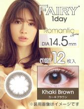 新包装(1 Day) Fairy Romantic Series - Khaki Brown (日拋/12片裝/需预订3-4天)