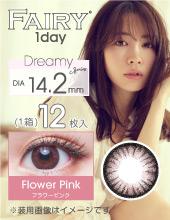 新包装 (1 Day) Fairy Dreamy Series - Flower Pink 出冈美咲爱用 (日拋/12片裝/需预订3-4天)