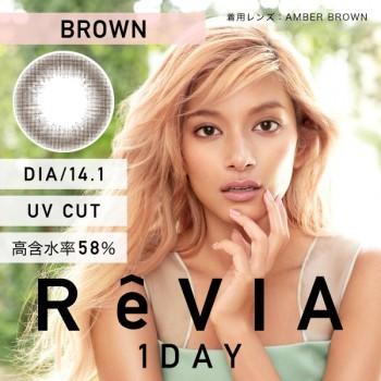 ReVIA 1 Day Brown (日拋/10片裝/需预订3-4天)
