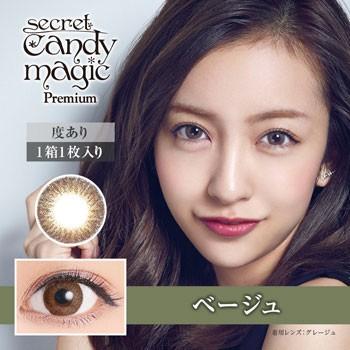 secret candymagic 1 day Premium Beige (日拋/20片裝/需预订3-4天)