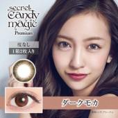 Secret candymagic 1 day Premium Darkmocha (日拋/20片裝/需预订3-4天)