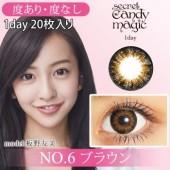 secret candymagic 1 day NO.6 Brown (日抛/20片装/需预订3-4天)