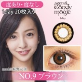secret candymagic 1 day NO.9 Brown  (日抛/20片装/需预订3-4天)