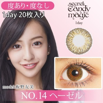 secret candymagic 1 day NO.14 Hazel (日抛/20片装/需预订3-4天)