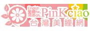 美瞳 隐形眼镜专卖店 - Pinkciao台湾美瞳网