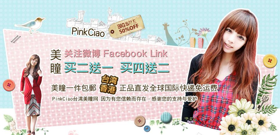 PinkCiao开幕庆 美瞳买二送一 买四送二 全场购满139元包邮台湾和香港晋越国际快递直发运费 pinkciao因为有您信赖而存在,感谢您的支持与爱护
